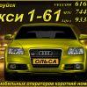161 Такси Ольса