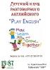 "Детский клуб разговорного английского ""Play English"""