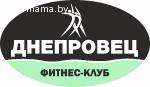 "Фитнес-клуб ""Днепровец"""