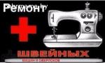 швейных машин оверлоков ремонт в Бобруйске на дому