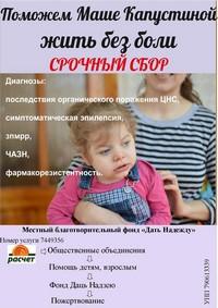 Маша Капустина