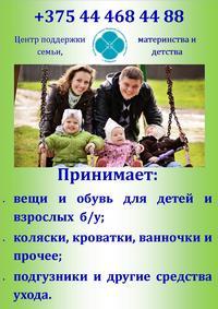 Центр поддержки семьи, материнства и детства