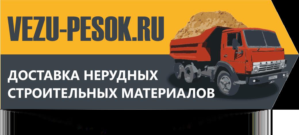 vezu-pesok.ru Доставка сыпучих грузов